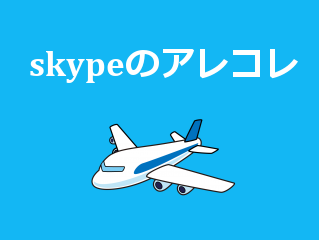 skypeのアレコレ